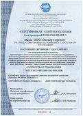 Сертификат соответствия ISO ЭПБ