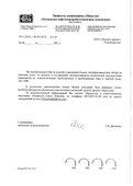 """Аккредитация Эксперт-проект в ЗАО """"Рязанская нефтеперебатывающая компания"""""""
