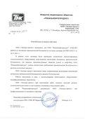 """Рекомендательное письмо """"РязаньНефтеПродукт"""""""