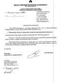 """Аккредитация Эксперт-проект в ООО """"РН-Юганскнефтегаз"""""""