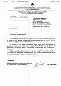 "Аккредитация Эксперт-проект в ООО ""РН-Сахалинморнефтегаз"""